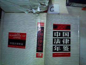 1991中国法律年鉴