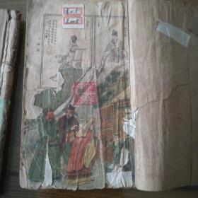 绣像绘图三国演义