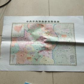 中共中央转战陕北路线图(40cm*60cm)