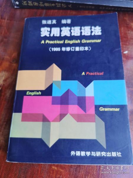 实用英语语法