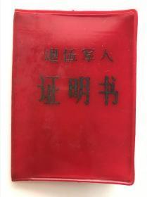 1969年退伍证(刘国安)一本