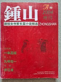 期刊(文学):钟山2004长篇增刊