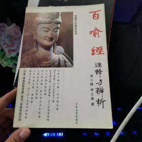 百喻经注释与辨析:100 Notes and Analysis of Metaphors (in Chinese)