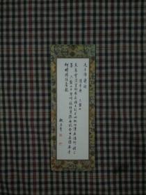 魏长青书毛泽东诗词