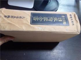 鉴定备考 日本陶器全书 改版大增补 大西林五郎编著 东京 大西林五郎编著版 巨厚册 昭和十五年1940年 大32开硬精装  原版日文日本书 现货