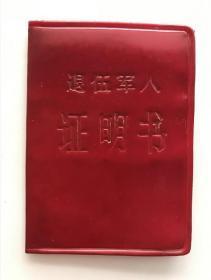 1969年退伍证(罗龙章)一本