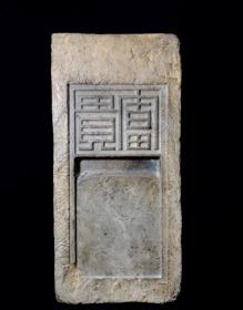 """汉砖,砖砚。平面新刻篆书""""富贵""""砚。"""