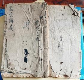孟子讲义   (书业德记梓 刻写极佳)前六卷 一大厚册  13.5×22.3厘米 174叶 348面