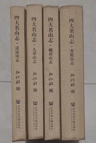 四大名山志