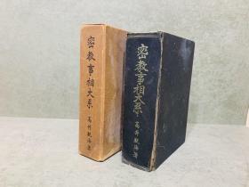 高野山智积院前座主刊行的当年非卖品文献《密教事相大系》,东密 唐密  超厚本