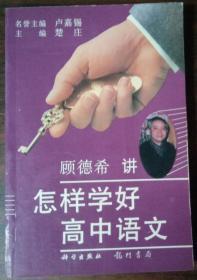 [正版]顾德希讲怎样学好高中语文 龙门书局12元65t4a