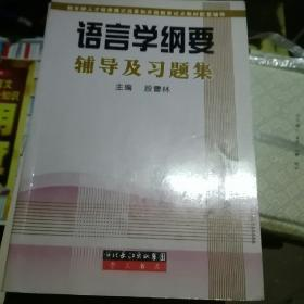 语言学纲要辅导及习题集