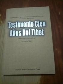 见证百年西藏(西班牙文)