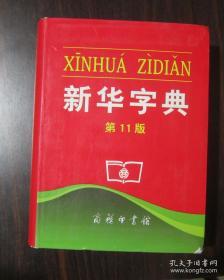 新华字典(第11版).
