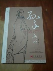 孙子兵法(中文--西班牙文对照)