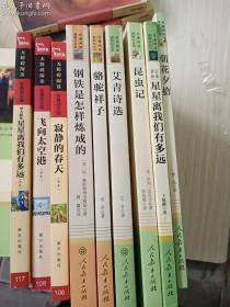 名著阅读课程化丛书     骆驼祥子