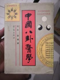 中国八卦医学