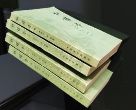 红楼梦☆收藏级品相☆人民文学出版社五十年代程乙汇校本的收官之作☆