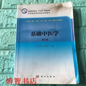 基础中医学第2版第二版 吕志平 赵春妮 科学出版社 9787030529336