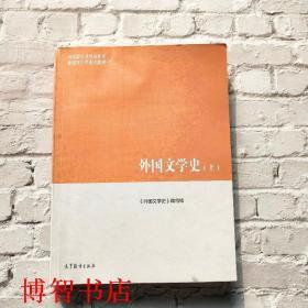 马工程教材 外国文学史 上 高等教育出版社 9787040421071