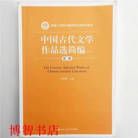 中国古代文学作品选简编 第二版第2版上下新编 袁世硕 中国人民大学出版社 9787300202624