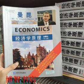经济学原理 第四版第4版 曼昆 清华大学出版社 9787302204367