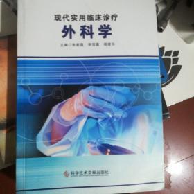 现代实用临床诊疗. 外科学