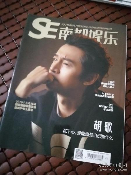 《南都娱乐周刊》 2019年24 胡歌 牛骏峰