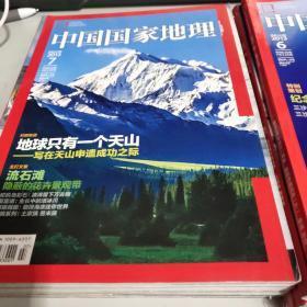 中国国家地理2013年7月
