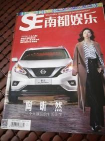 《南都娱乐周刊》 2020年1靳东肖战王一博李现易祥千玺等