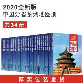 正版全新2020全新版中国分省地图册34省地图集 详细到乡镇村 全国城市地图 中华人民共和国分省系列地图 中国旅游地图册自驾