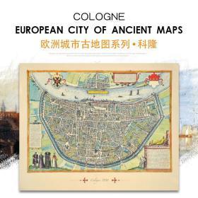 正版全新【急速发货】全新 欧洲城市古地图系列 科隆地图装饰画 书房挂图壁画  仿古地图挂画