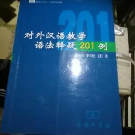 对外汉语教学语法释疑201例 彭小川