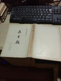 中国古典文学读本丛书:长生殿(硬精装大32开  1958年5月1版,1980年5月1印  有描述有清晰书影供参考)