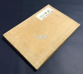 《写本六号》1册全,日本老旧写抄本,内为大量象棋古谱集,多为从明治时期的《邮便报知》,《时事新报》等报刊上选抄的名局名谱,如含有《十代将军自作诘将棋持驹》等,版面优美。