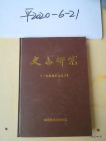 史志研究1999年合订本