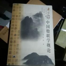 东方文化集成中华文化编:中国楹联学概论