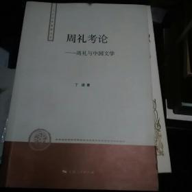 周礼考论:周礼与中国文学