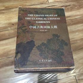 中国古典园林大观