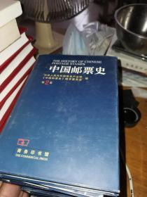 中国邮票史全九册精装缺第一卷