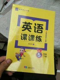 小学生英语写字课课练  五年级下册