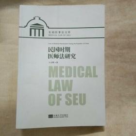 民国时期医师法研究