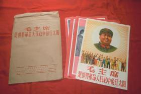 文革活页宣传画:毛主席是世界革命人民心中的红太阳 (八开九张)全9张  //  【购满100元免运费】