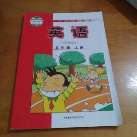 小学教材英语五年级上册 外研版