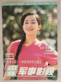 中外军事影视  陈瑾 吕薇  甘苹 张艺谋