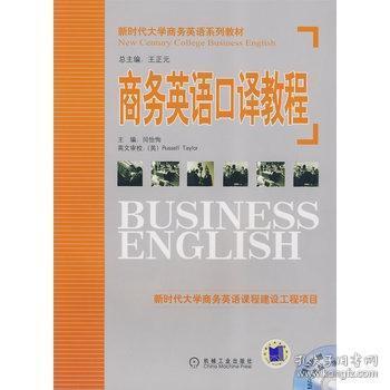 新时代大学商务英语系列教材:商务英语口译教程