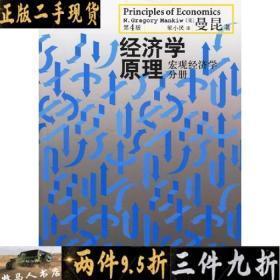 经济学原理(第4版)