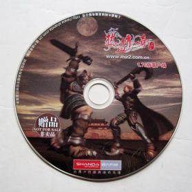 【游戏】热血传奇(1.76版客户端 1CD)非卖品