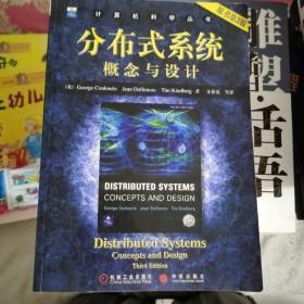 分布式系统概念与设计