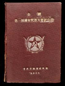1949年全国第一届妇女代表大会纪念册